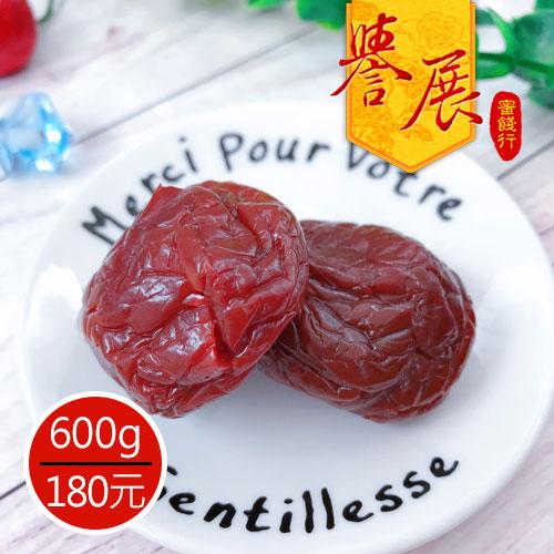 【譽展蜜餞】大仙李(水果李) 600g/180元