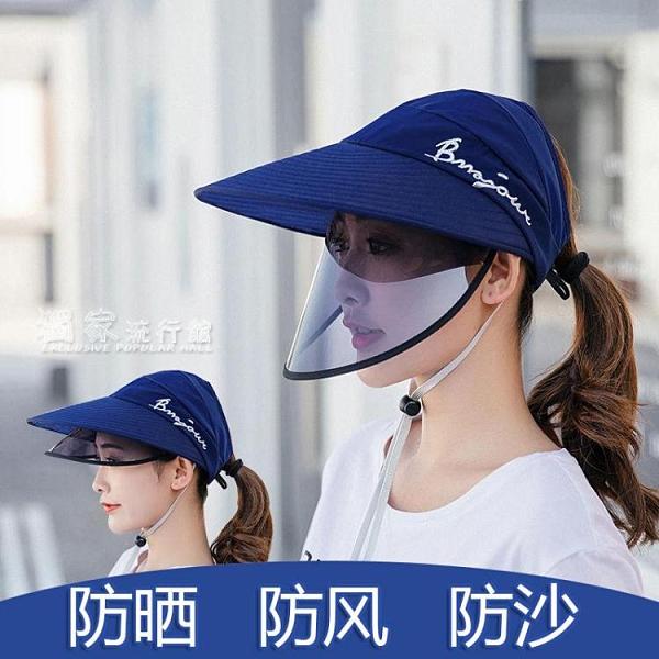 防曬面罩女夏天遮陽帽子雙層大沿防曬帽戶外防紫外線百搭帶面罩遮臉太陽帽 快速出貨