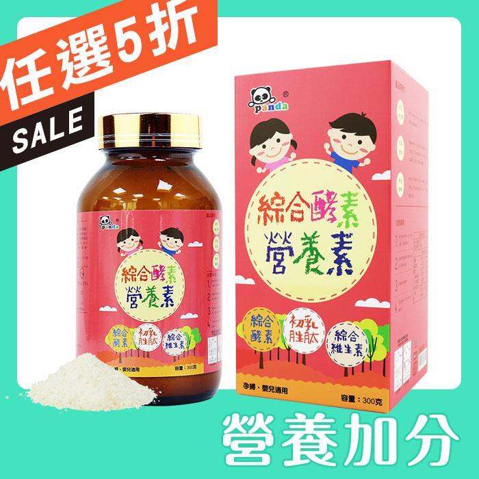 綜合酵素營養素粉 鑫耀生技Panda
