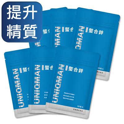 UNIQMAN 螯合鋅 素食膠囊 (30粒/袋)6袋組【子彈提升 化身硬漢】