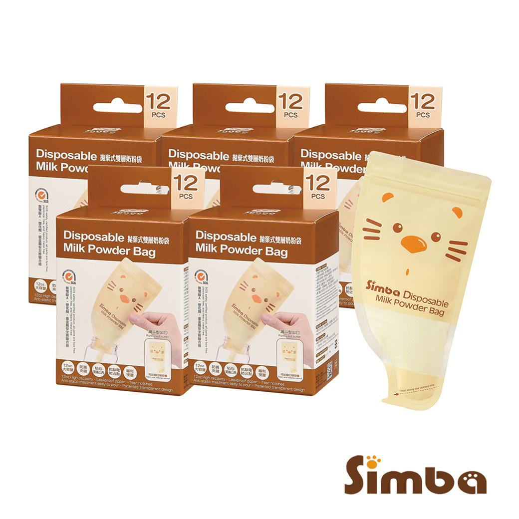 小獅王辛巴 拋棄式雙層奶粉袋X5盒(共60入)