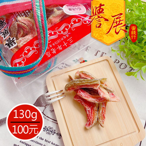【譽展蜜餞】紅心芭樂乾  130g/100元