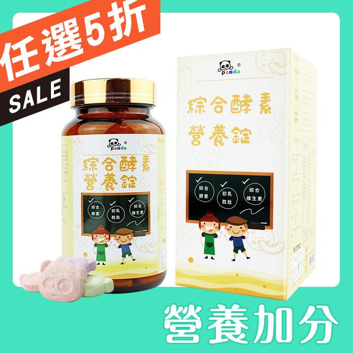 綜合酵素營養錠 鑫耀生技Panda 全方位補充孩子所缺營養