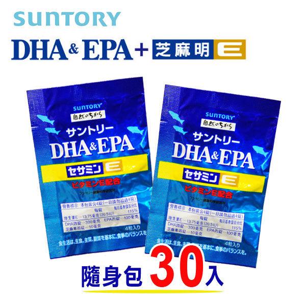 SUNTORY三得利  DHA & EPA + 芝麻明E 隨身包(4顆x30入)【i -優】
