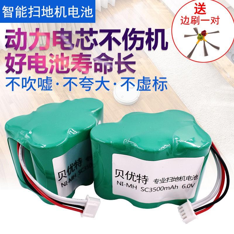 【JINMASI電池】適合科沃斯CEN530 630 710 720 730 叮叮當當TBD71 680掃地機電池