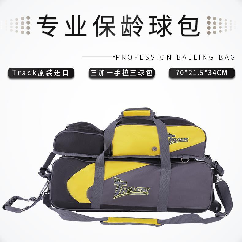 中興保齡球用品 新品上市 Track 保齡球三球袋 手拉式三球包【ZX】