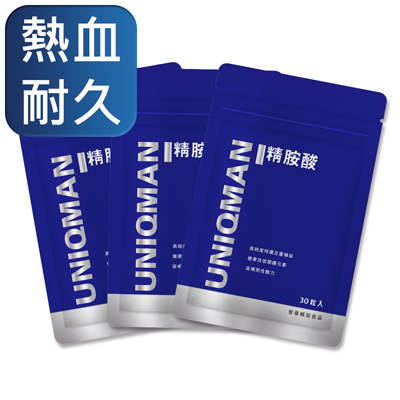 UNIQMAN 精胺酸 素食膠囊 (30粒/袋)3袋組【幸福耐久 延長工時】