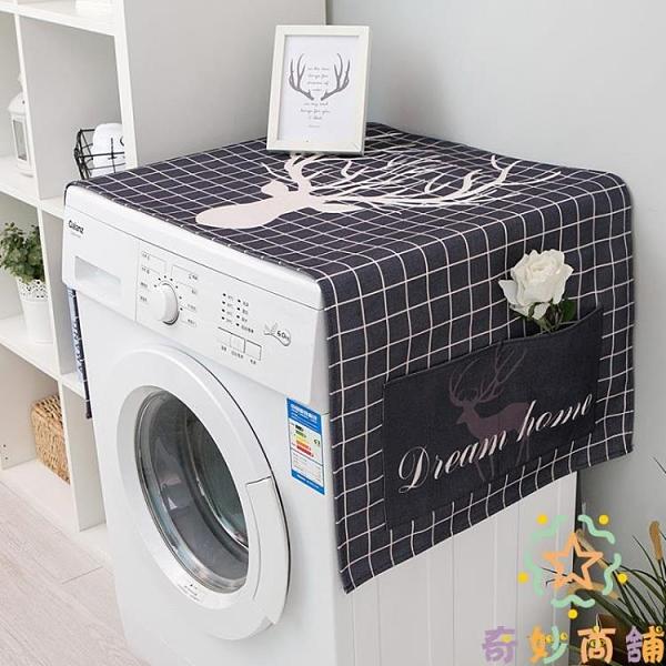 冰箱罩微波爐防塵罩雙開門滾筒洗衣機罩防塵布【奇妙商鋪】