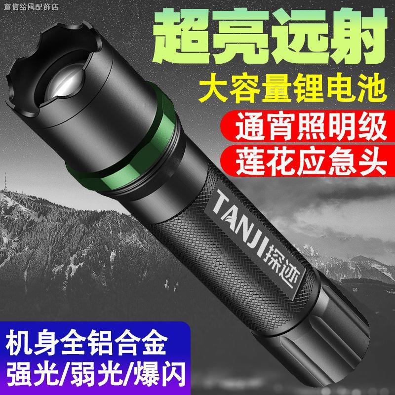┅▽手電筒強光充電戶外超亮遠射小型迷你便攜led多功能家用耐用燈usb