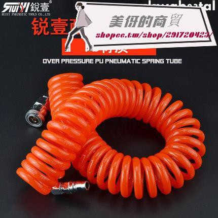 特惠氣動彈簧管空壓機管氣泵氣管PU螺旋風管耐高壓伸縮軟管帶快速接頭
