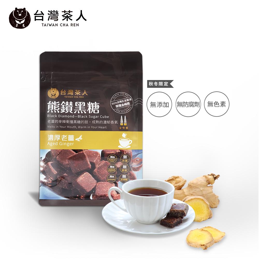 熊鑽黑糖磚-濃厚老薑(單袋)