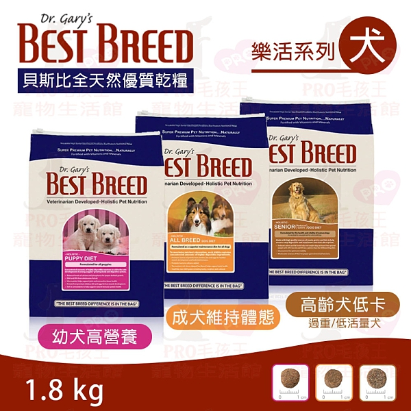 PRO毛孩王 貝斯比 樂活系列 幼犬高營養/成犬維持體態/高齡犬低卡配方1.8kg