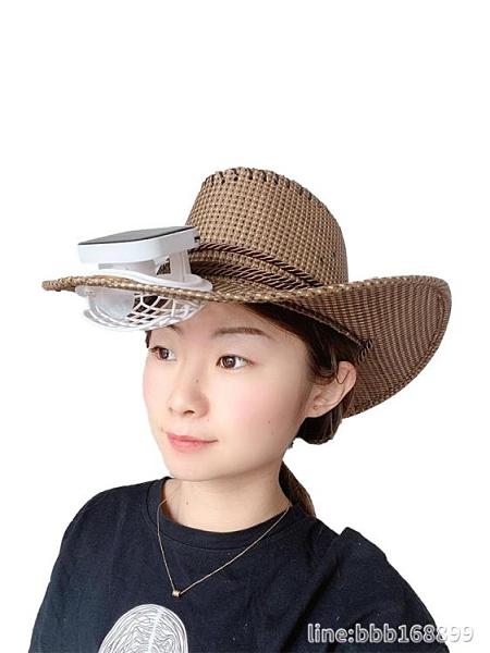 小風扇 太陽能風扇帽子太陽能充電大人男女帶風扇的帽釣魚帽防曬面罩遮陽 瑪麗蘇