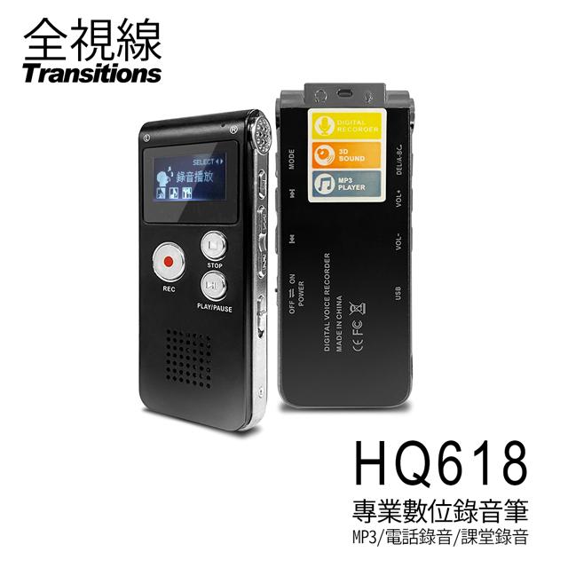 全視線 HQ618 專業數位錄音筆8G MP3播放/電話錄音/隨身碟 支援中文介面