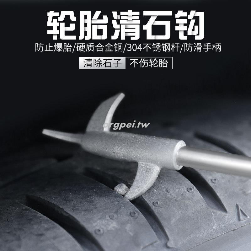汽車輪胎清石鉤多功能小石子清理工具車胎起石勾縫隙刮石器去除器