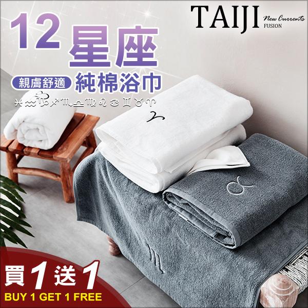 12星座純棉浴巾‧買一送一‧質感刺繡十二星座純棉舒適浴巾‧二色【NTJBT0420】-TAIJI