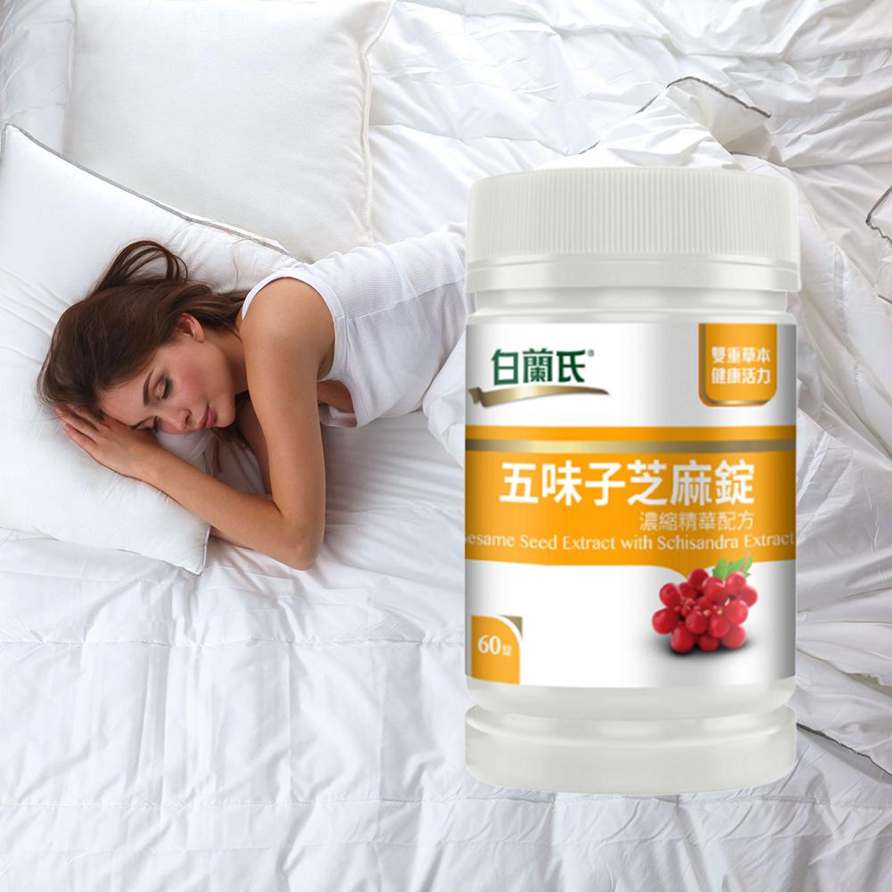 【白蘭氏】五味子芝麻錠 濃縮精華配方(60錠/瓶)-商品有效期限2023/2月