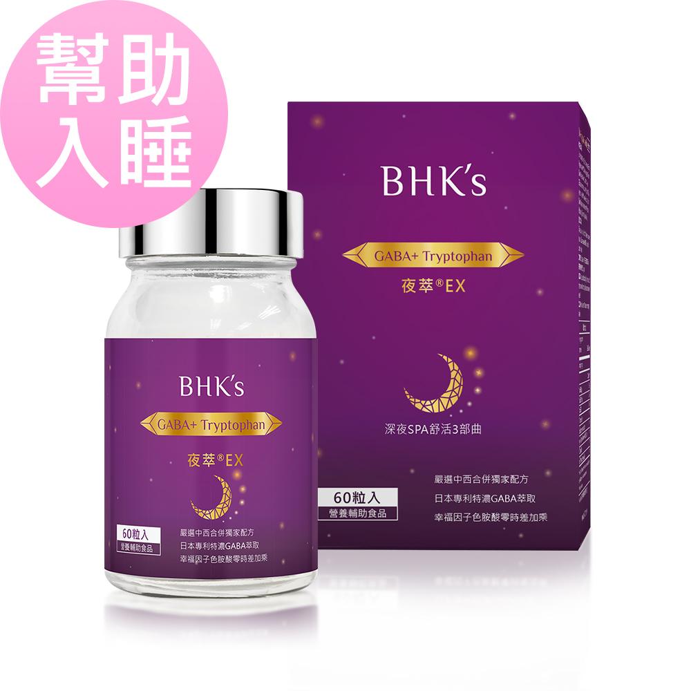 BHK's 夜萃EX 素食膠囊 (60粒/瓶)【幫助入睡】