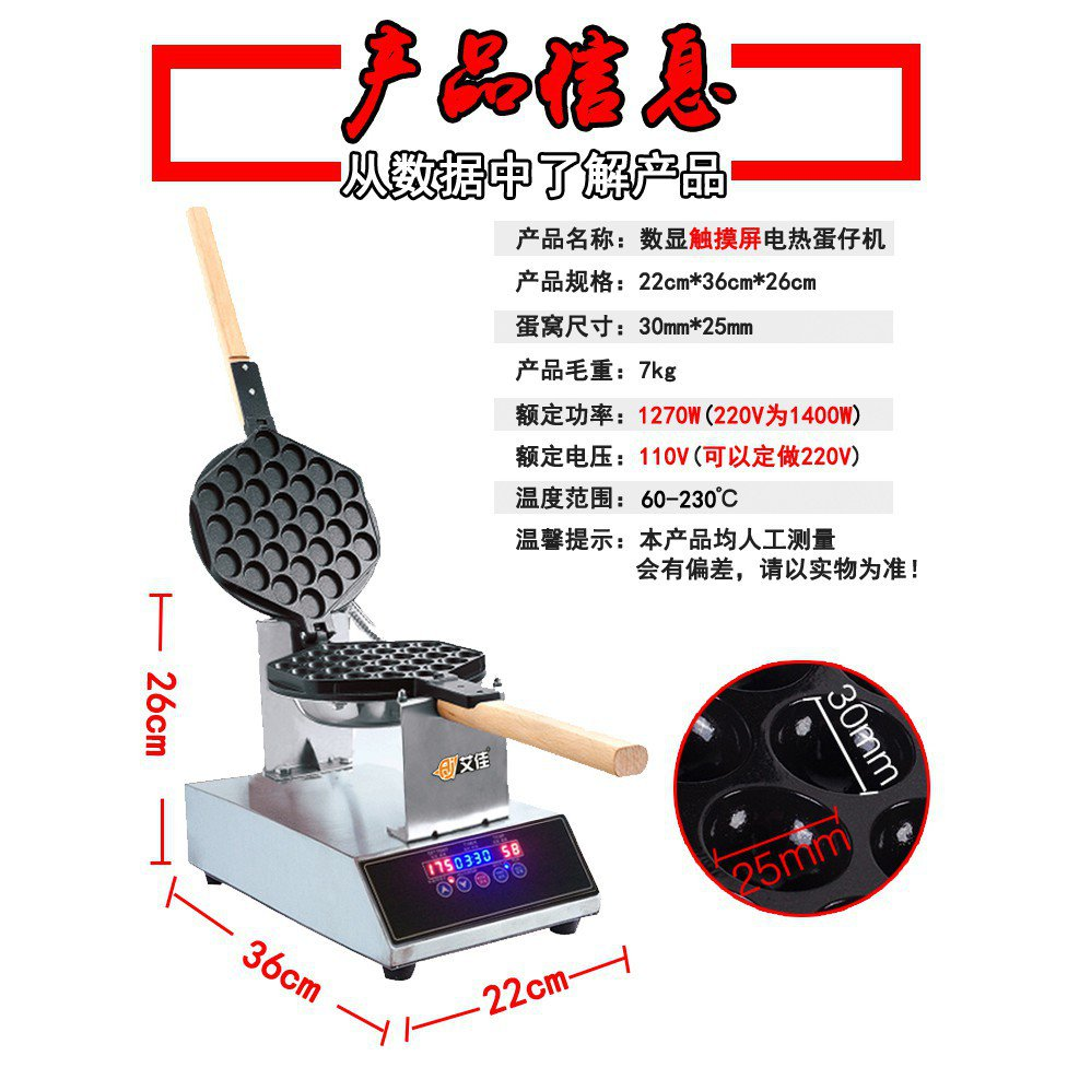 #艾佳定製110V 數控商用雞蛋仔機 qq蛋仔機不粘鍋烤餅機電熱蛋仔機