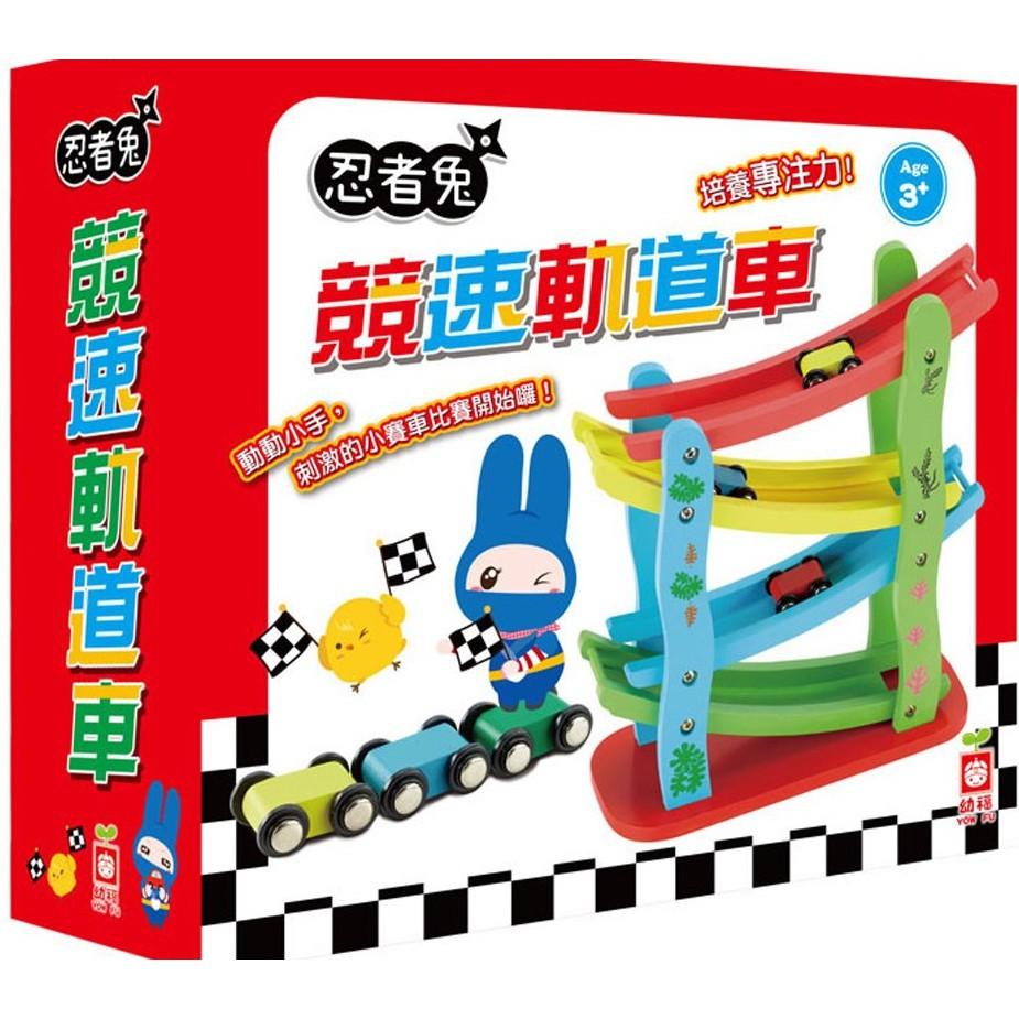 忍者兔競速軌道車**