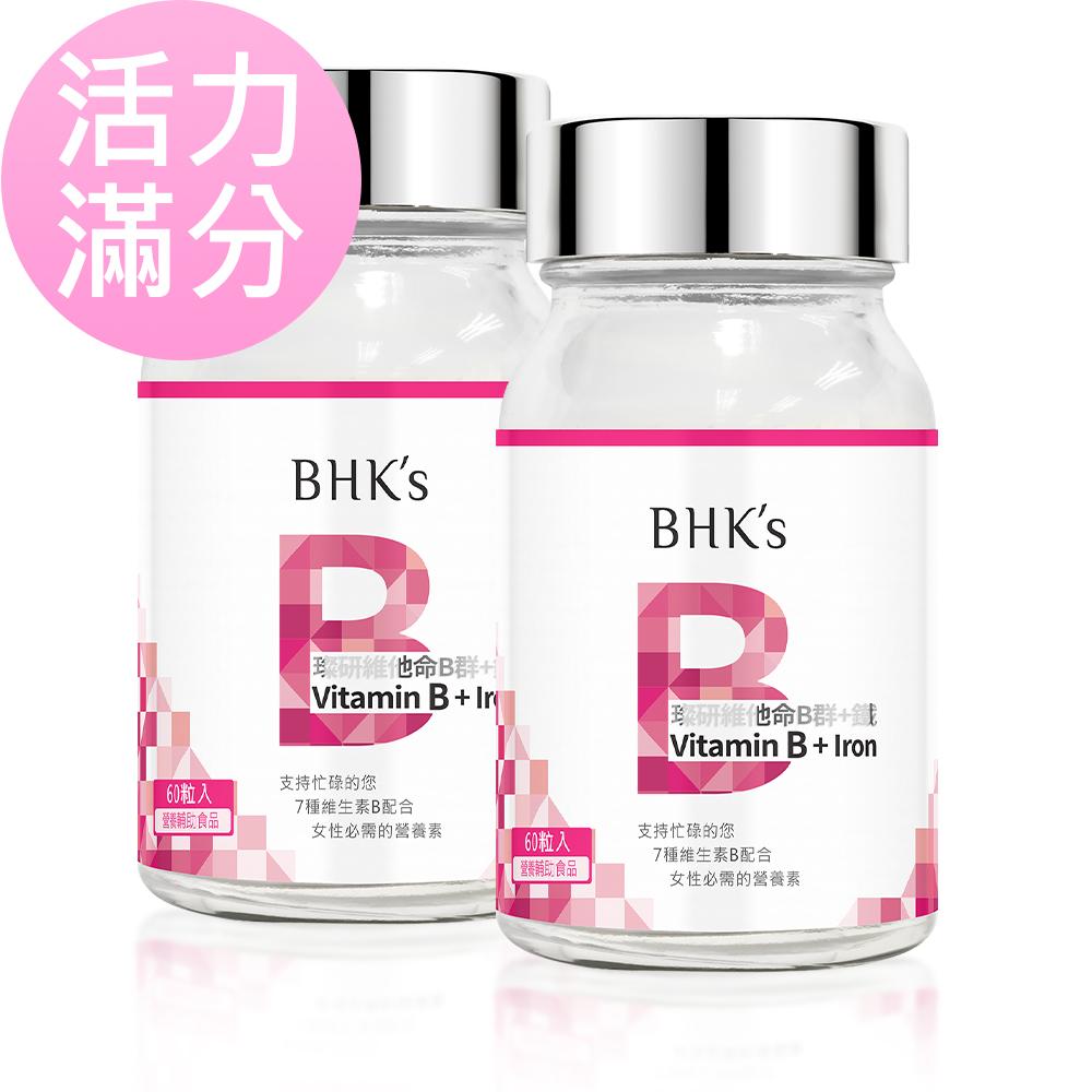 BHK's 璨研維他命B群+鐵錠 (60粒/瓶)2瓶組【元氣滿分】★康是美熱賣中