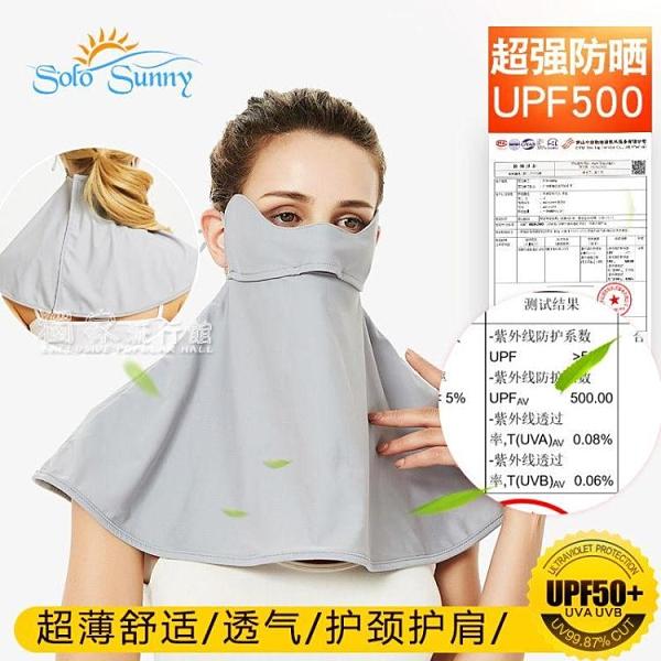 防曬面罩SoloSunny防曬口罩護頸薄款夏季戶外冰絲防紫外線面罩女透氣 快速出貨