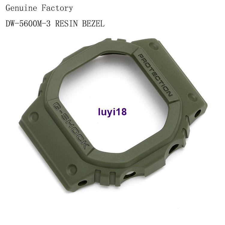 【熱賣】卡西歐G-SHOCK手表配件DW-5600M-3啞光軍綠色表殼外框b488