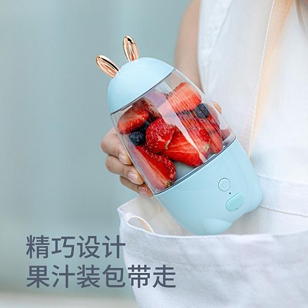 榨汁杯 便攜式榨汁機家用電動學生多功能榨汁杯水果小型充電迷你炸果汁機 美物
