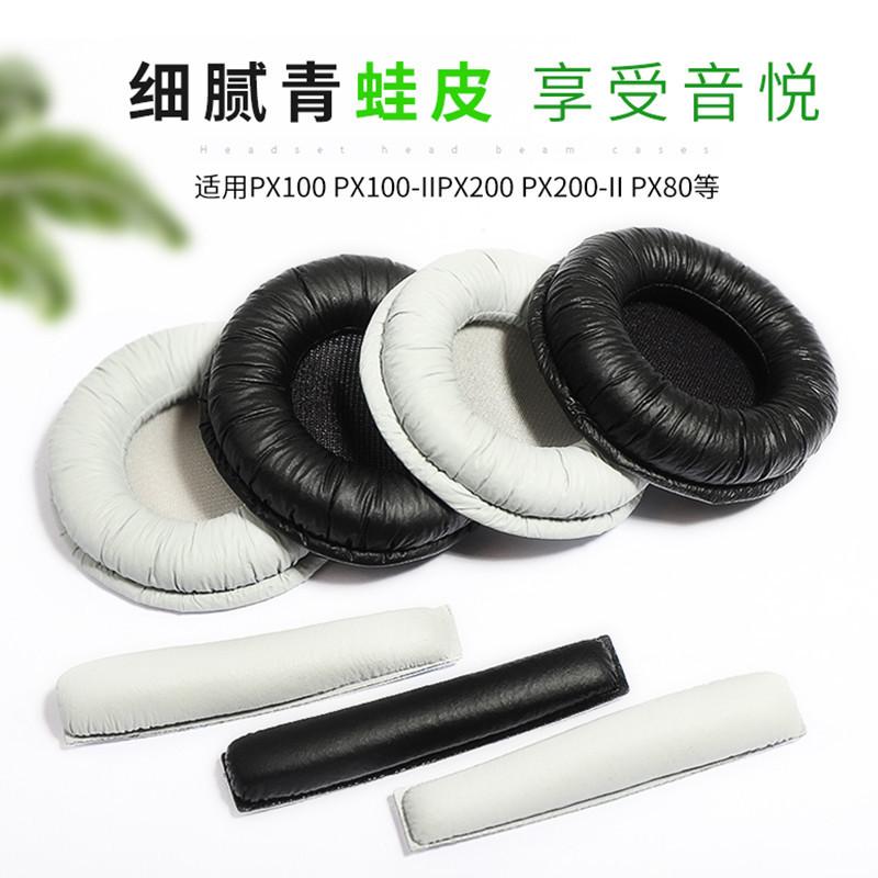 適用於SENNHEISER/森海塞爾PX100 PX200耳機套PX100-II PX80耳罩