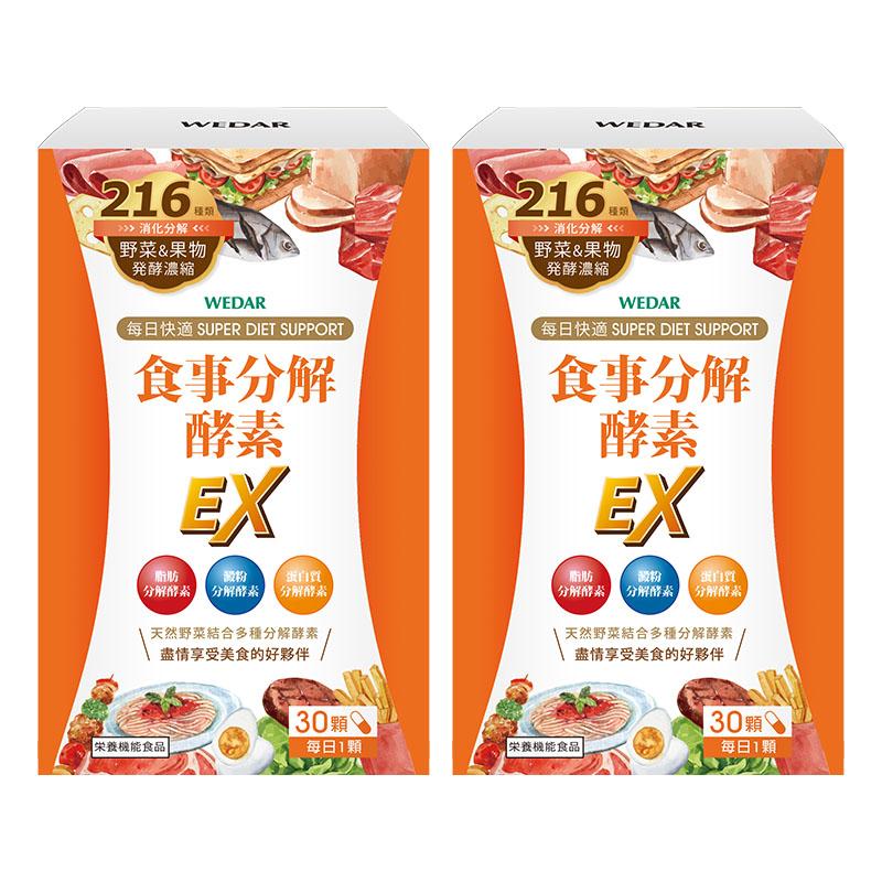 WEDAR 食事分解酵素EX(30顆/盒) 2盒組