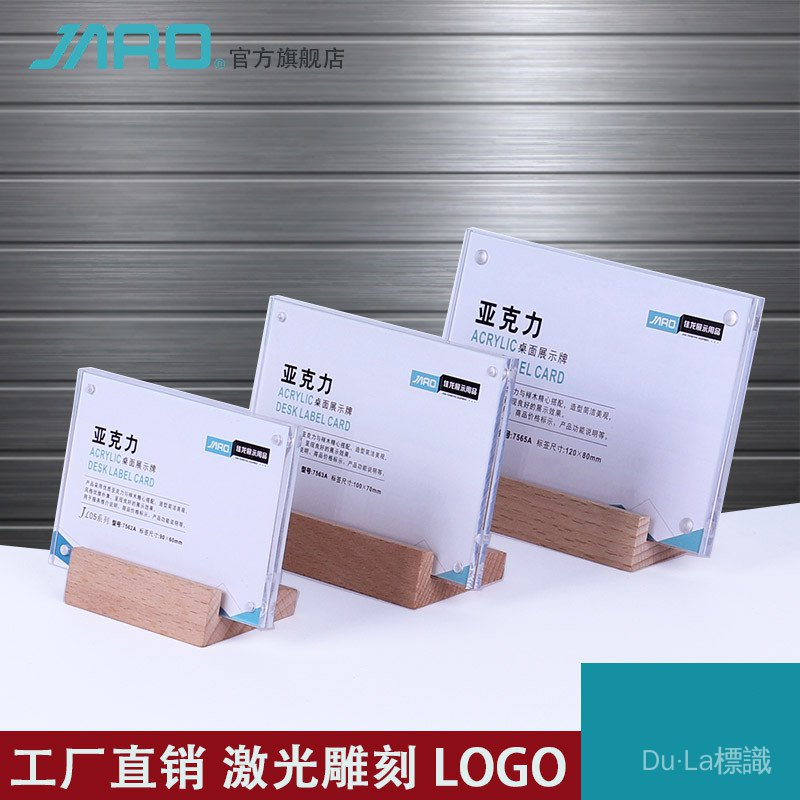 ✨Du·La原木透明臺牌臺卡鋁合金商品標價牌超市價格牌桌牌包郵