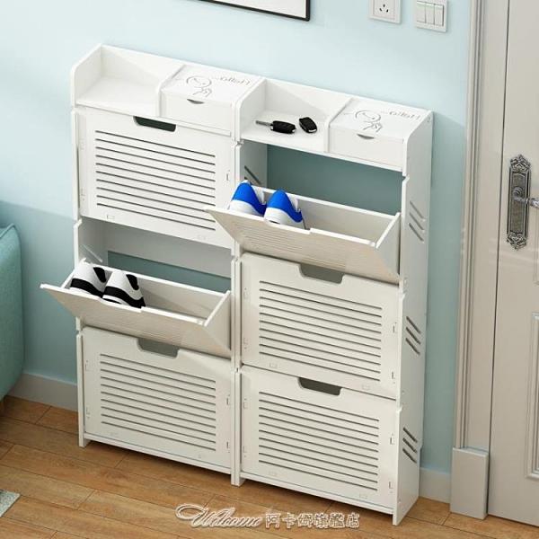超薄翻鬥鞋櫃17cm簡易歐式小戶型省空間玄關櫃進門口家用窄鞋架子