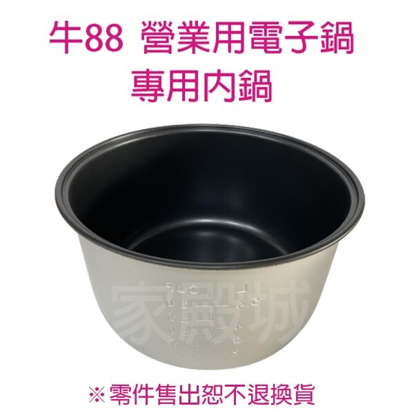 牛88 jh-8125  營業用電子鍋專用內鍋 (20人份)