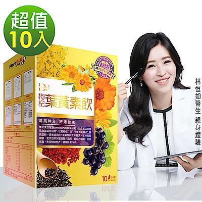 DV笛絲薇夢-枸杞葉黃素飲晶亮水漾補給x10盒組