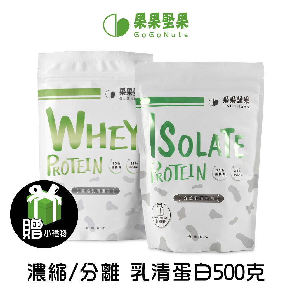 台灣果果堅果 濃縮/分離乳清蛋白500g綜合賣場