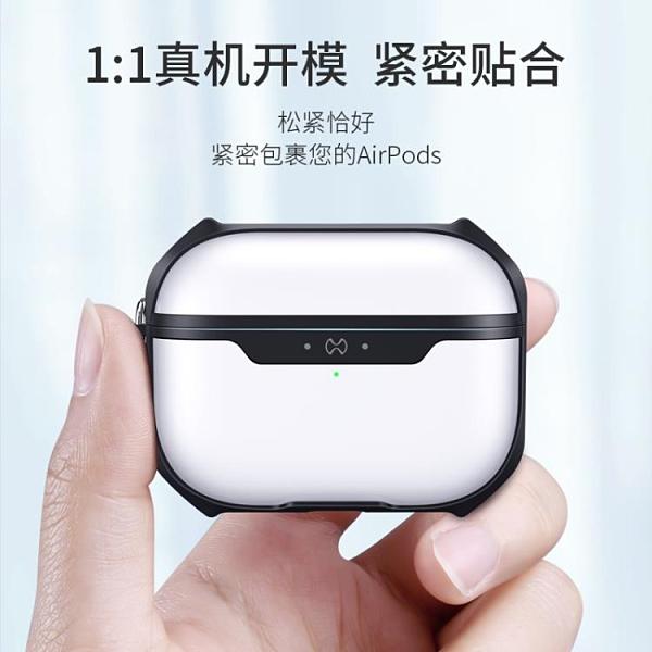 airPods pro保護套AirPodspro3蘋果耳機殼硅膠全包防摔airpod透明三代科炫數位