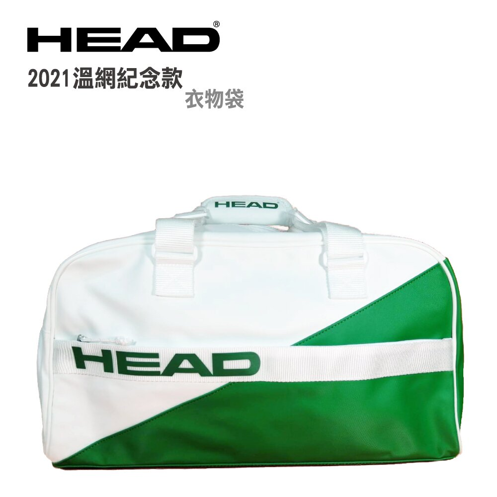 HEAD 2021 White Club Bag 限量款 衣物袋/網球/壁球/羽毛球-草地綠 283800