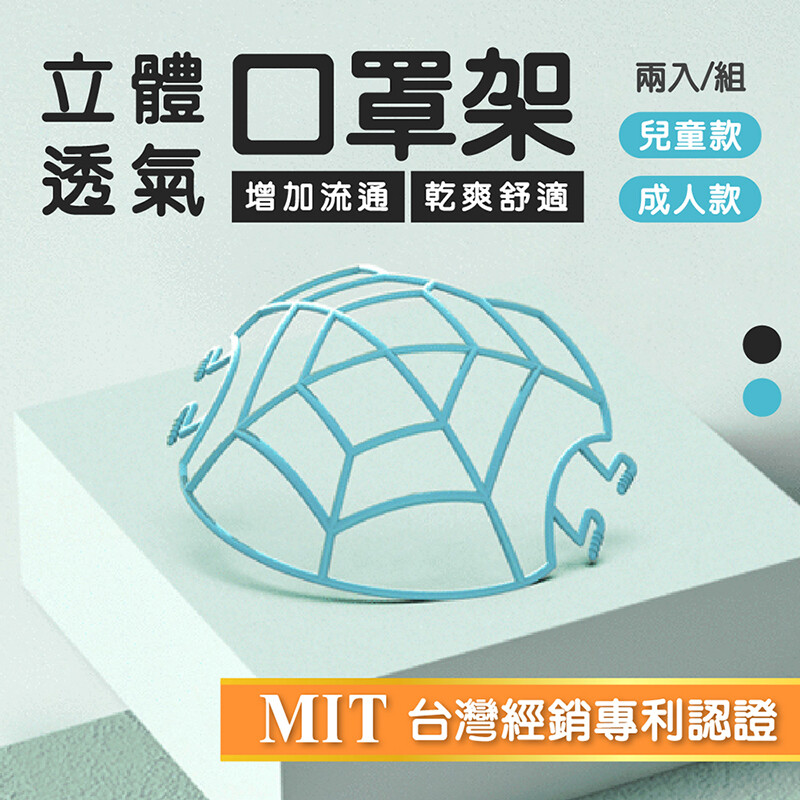 台灣總經銷mit立體透氣口罩架台灣製造 防掉妝口罩支架 口罩支撐架 口罩架 防疫口罩架 3d