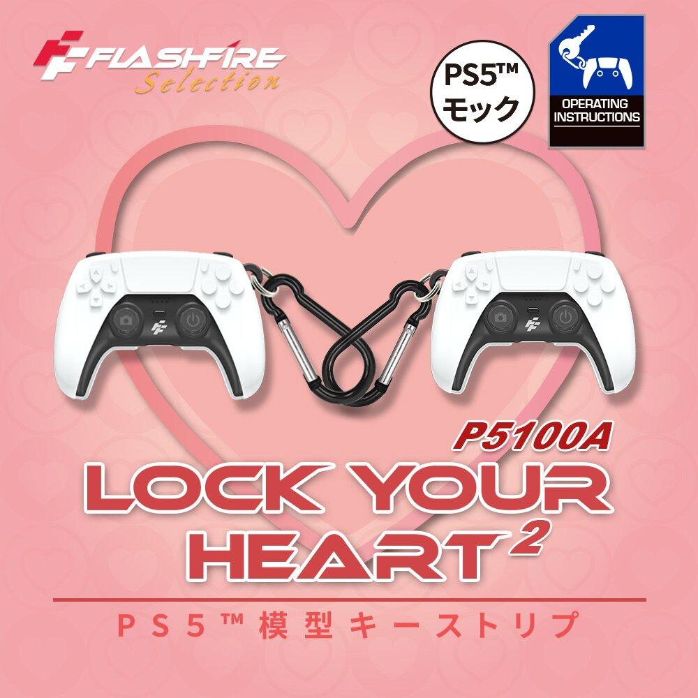 FlashFire PS5 Dualsense手把造型鑰匙圈 兩入組
