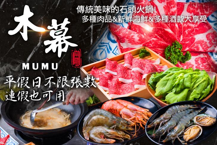 【台北】木幕石頭火鍋·餐酒 #GOMAJI吃喝玩樂券#電子票券#美食餐飲