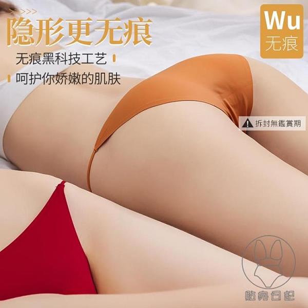 3條 無痕內褲女冰絲款一片式性感低腰三角褲薄純棉檔誘惑【貼身日記】