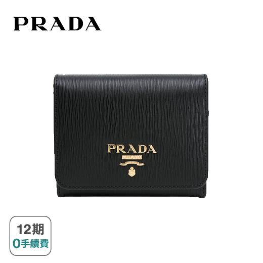 【Prada】經典金色浮雕LOGO 暗釦三折短夾 ( 長11.5cm X 高9.5cm X 厚2.5cm)