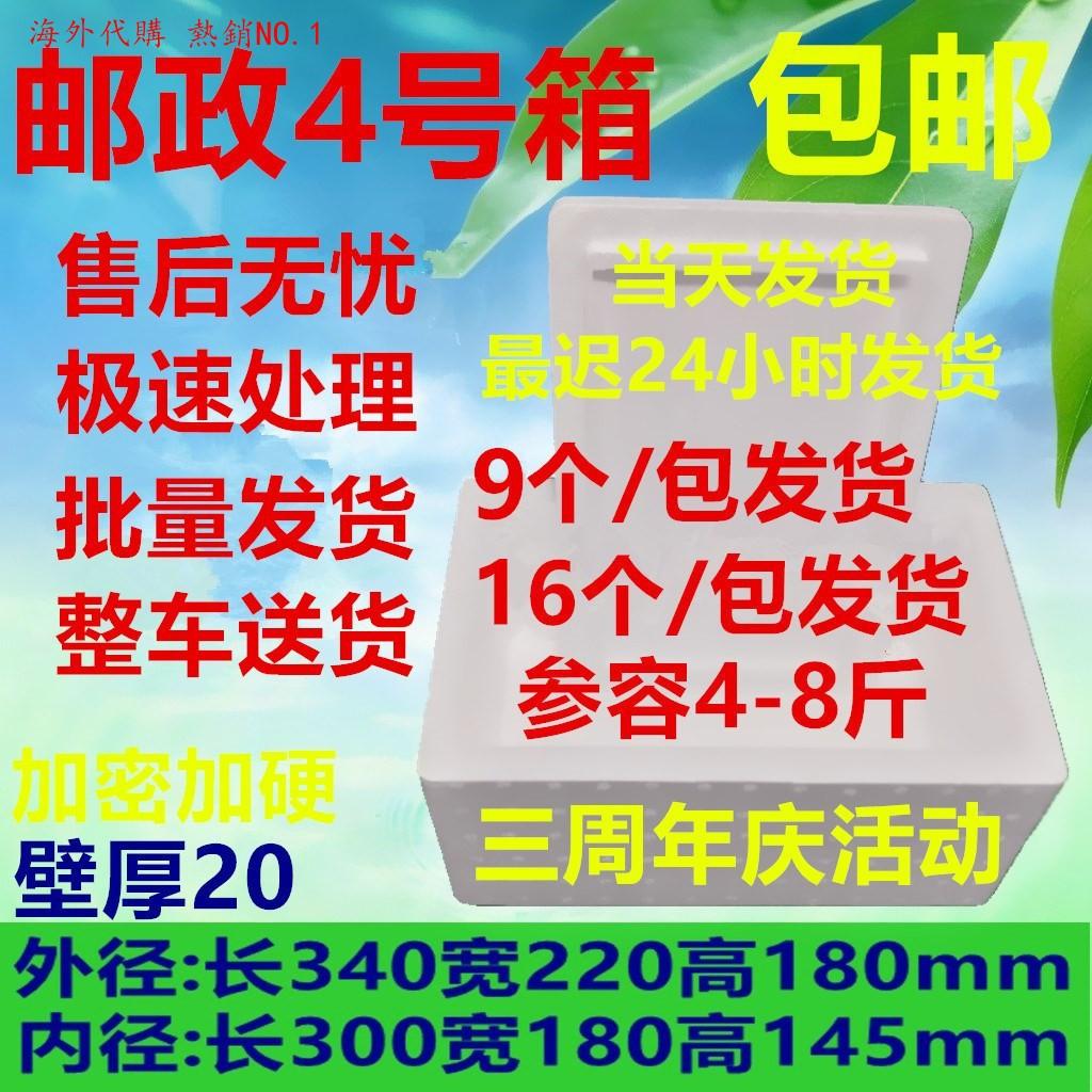 4號泡沫箱保溫箱生鮮水果泡沫箱5斤8斤裝快遞泡沫箱四號打包