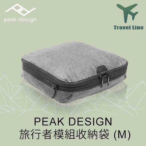 PEAK DESIGN 旅行者模組收納袋 (M)