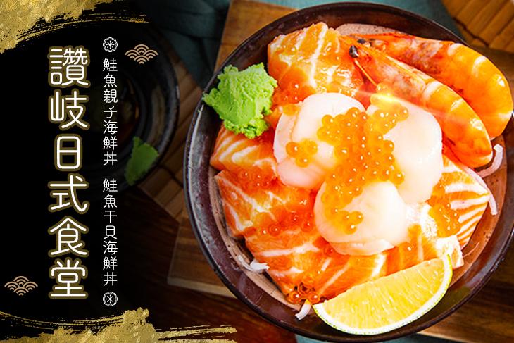 【台北】讚岐日式食堂 #GOMAJI吃喝玩樂券#電子票券#美食餐飲