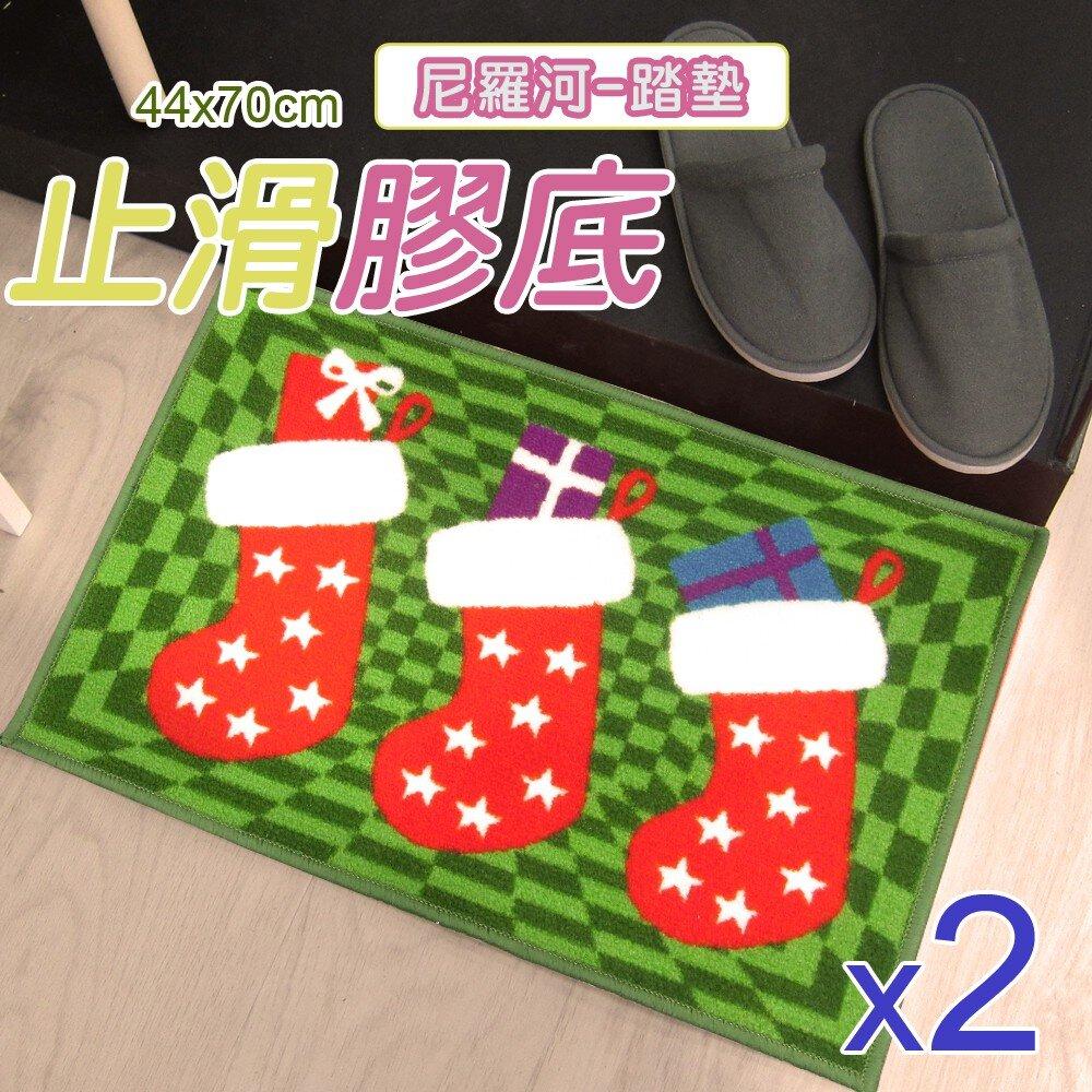 【范登伯格】尼羅河止滑膠底踏墊-禮物襪44x70cm(x2)
