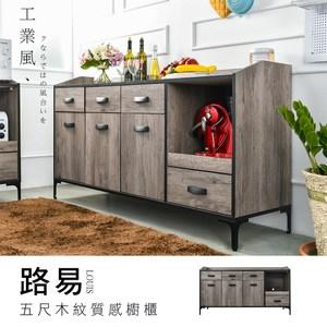 【dayneeds】路易 - 工業風質感五尺櫥櫃 靜音鋼珠滑軌