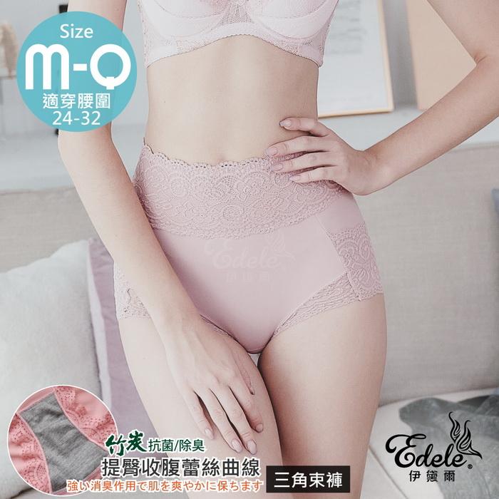 【伊黛爾】姚窕輕塑竹炭蕾絲收腹美型塑褲*M-XXL (粉)-【367】