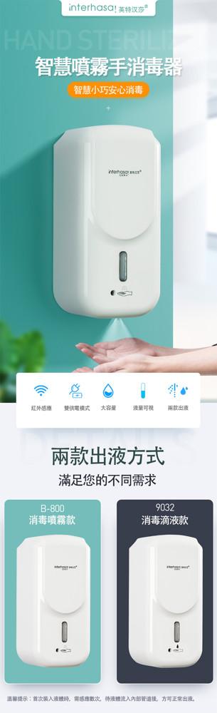 全自動洗手機 洗手機 自動洗手機 酒精消毒機 給皂機 泡沫機 防疫 洗手 居家生活 紓困振興