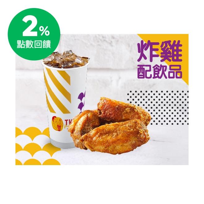 [3月寵愛節]北部中部【TKK頂呱呱】炸雞配飲品(經典原味雞塊200gx1+可口可樂系列大杯x1)